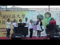南關社大1042期成果展-琴聲藝重電子琴 - YouTube